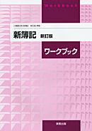 新簿記ワークブック