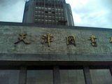 天津図書館�