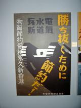 日本軍ポスター