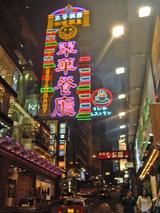 香港市内�