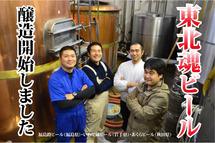 東北の3つの醸造所が共同でつくる「東北魂ビール」