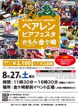 kanegasaki_chirashi_omote