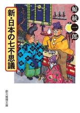 新日本の七不思議