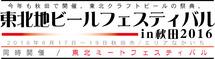 TOHOKUwebTOP2016