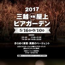 beergarden2017_normal_01