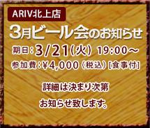 banner_beer_kai1