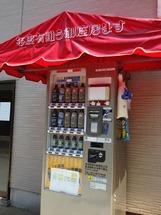 崇徳寺境内にある卍麦雫の自動販売機