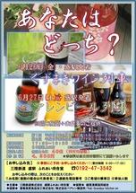 wine_beer_train