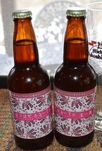 「なつはぜふるーてぃエール」はナツハゼを使った珍しいビール