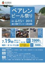 fudai2015_chirashi_omote