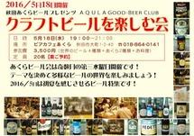 beer2016-3-thumb