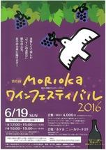winefes2016-1