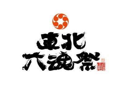 東北六魂祭2014 Food Park>