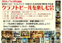 beer2016-1