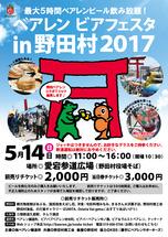 noda-ticket2017-02