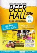 20160607_beerhall-640x906