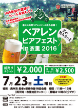 koromosato-ticket2016-02