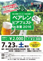 koromosato-ticket2016-02