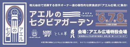 08-アエルの七夕(WEBバナー)