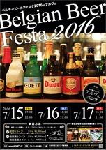 20160715_ベルギービールフェスタ2016inアルヴェ(1)