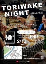 toriwakentei_baren-730x1024