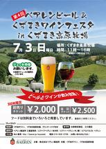 kuzumaki-ticket2016-02