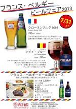 2013フランスベルギービールチラシ