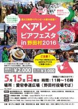 noda-ticket2016-02