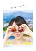 およそ観光パンフレットとは思われない「kurun」の表紙