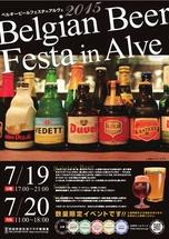 ビールフェスタチラシA4両面_1