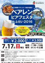 fudai-ticket2016-02