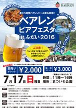 fudai-ticket2016-02