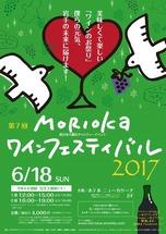 winefes2017-1