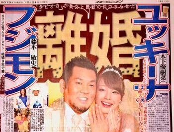 【祝報】フジモンと木下優樹菜さん、年明けに再婚予定ってよwwww
