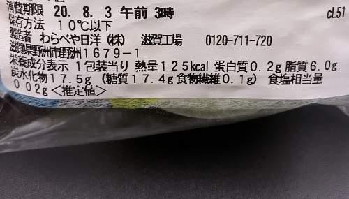 IMG_8539hiyaku