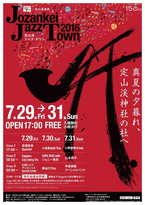 JJT2016_チラシ表-943x1333