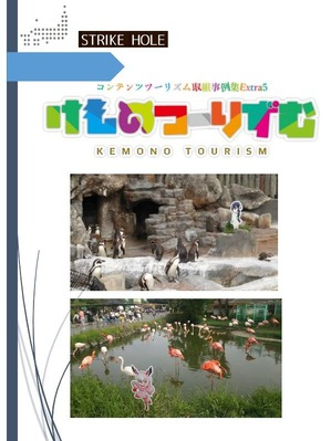 kemono-tourism