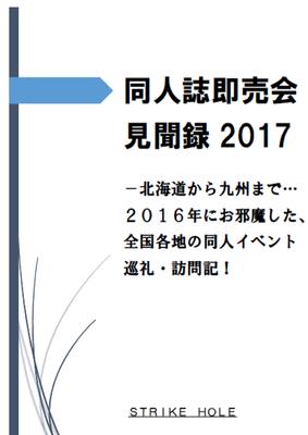 kenbunroku2017