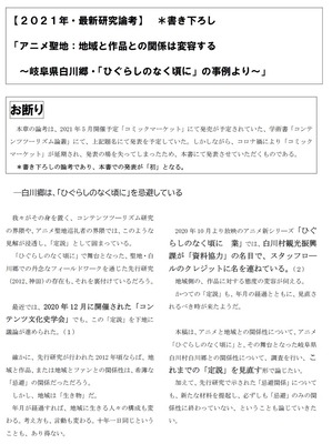 contens_tourism_higurashi03