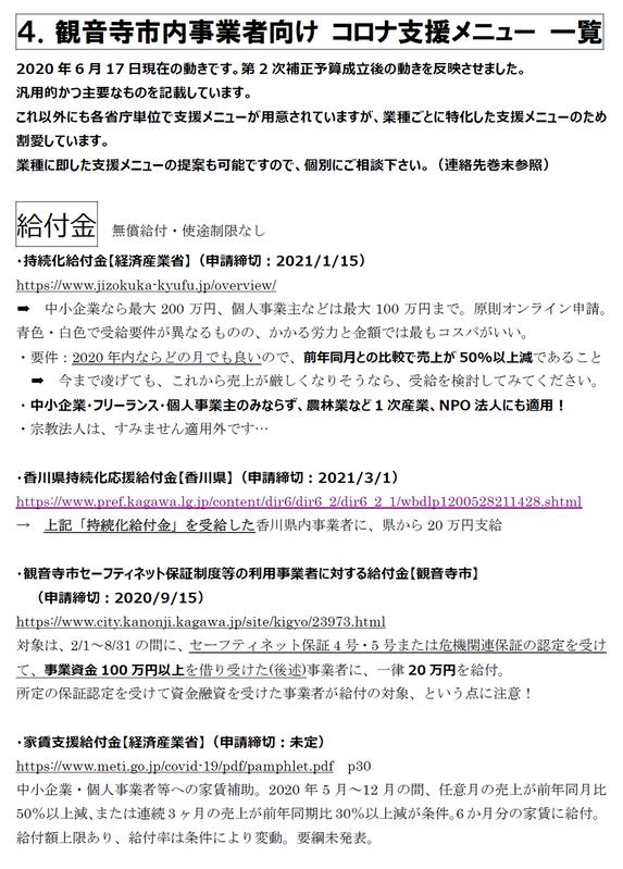 seichidearu2-04