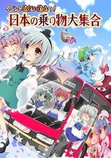 日本の乗り物WEB版