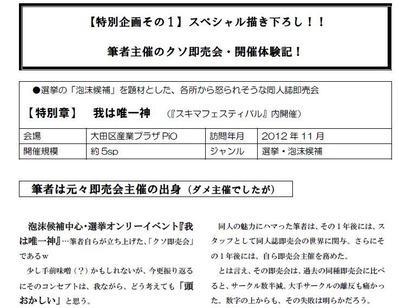 japankuso02
