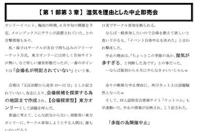 chushi_honbun01
