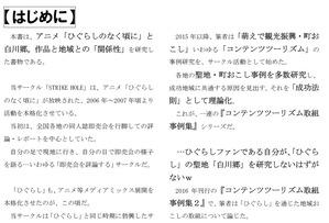 contens_tourism_higurashi01