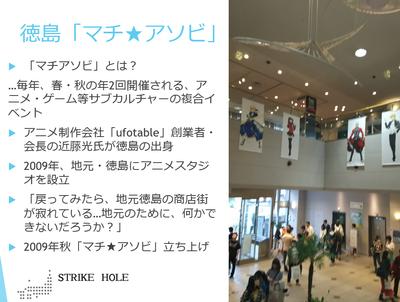 tokushima_seminar