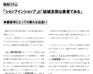 ct_extra11_kannonji-02