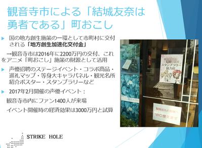 kanonji_seminar