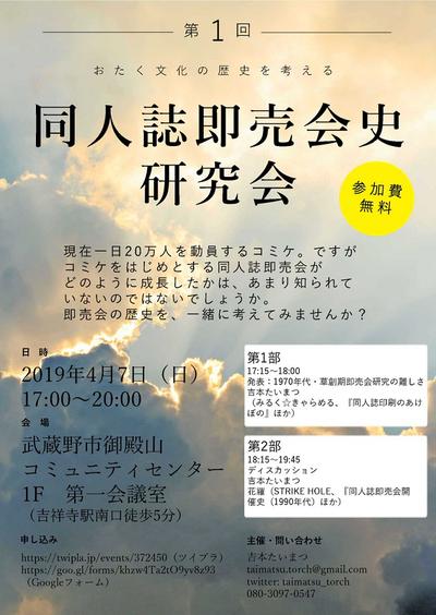 doujinshisokubaishi01