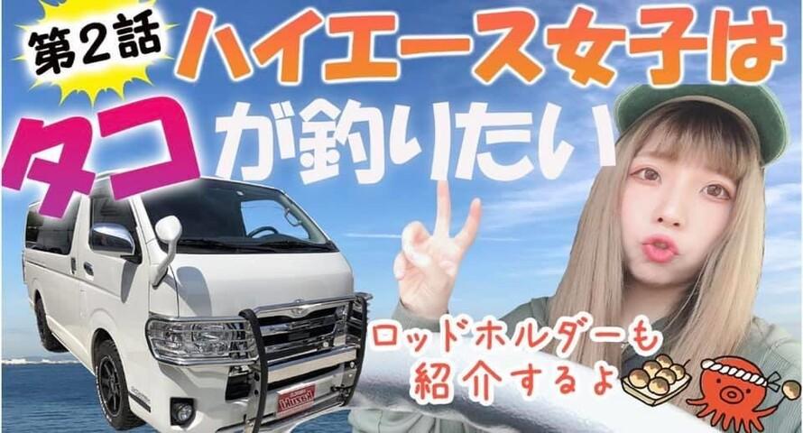 第2話ハイエース女子はタコが釣りたい。カズキオート舞杏あんなの車内ロットホルダー紹介