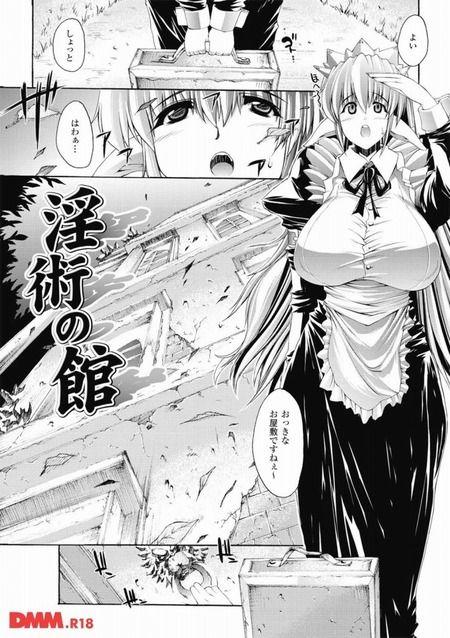 【エロ漫画】両手両足を拘束された巨乳のエルフメイドが触手調教に堕ちる!!